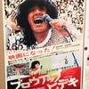 【映画感想】『ブロウアップ ヒデキ』(1975) / 1975年・西城秀樹の暑い夏