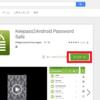 パスワードを管理する無料アプリ「KeePass2」