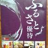 【株主優待】オリックス(8591):カタログギフトの商品数が半端ない