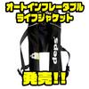 【DEPS】桜マーク付きライジャケ「オートインフレータブルライフジャケット 自動膨張」発売!