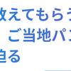 中村倫也company〜「本日。まるごと中村倫也!」