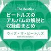 """ビートルズのアルバム""""ウィズ・ザ・ビートルズ""""の解説と収録曲まとめ"""