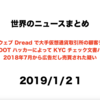 2019/1/21 BitTorrent が TRX ホルダー対象に2/11エアードロップ実施10,890,000,000 BTT(総流通量の1.1%規模)を配布予定