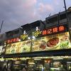 《クアラルンプール旅》屋台街ジャランアローでマレーシアグルメ満喫!一度は行きたい!!