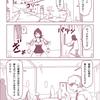 然る放浪者の夜話 #9 無知(2)
