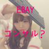 eBay輸出 コンサルや塾の選び方 ~ ぱにゃはコンサルやってるの?~