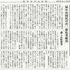 経済同好会新聞 第186号「お金で人が死ぬ日本」