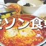 済州島(チェジュ島)*地元の若者達に人気の辛い豚チゲ!ミソン食卓미송식탁