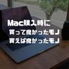 MacBook Pro購入時に買ったモノと買えば良かったモノ