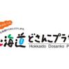 北海道アンテナショップがあべのハルカスに来る~!