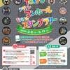 2020/3/8~TOKYOデザインマンホールスタンプラリー