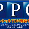 PPCエッセンシャルYDN戦略セミナー~Yahooディスプレイアドネットワークを活用したPPCアフィリエイト教材~