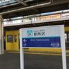 美しき地名 第68弾―5 「花園 (所沢市)」