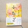 【セカオワ】藤崎彩織(Saori)の小説『ふたご』が直木賞候補に! 本当におもしろいのか読んでみた