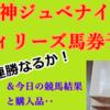 阪神ジュベナイルフィリーズ予想!