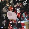文楽 10月地方公演『妹背山婦女庭訓』『近頃河原の達引』神奈川県立青少年センター