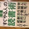 『すぐやる人の読書術』塚本亮