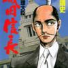 ドナルド・トランプは『内閣総理大臣織田信長』を読んでいた説