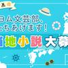 【カクヨム文芸部、たちあげます!】公式自主企画「ご当地小説大募集!」