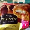 【芋・栗・南瓜】 秋の一人パン祭り第2弾