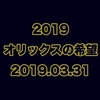 2019オリックスの希望