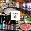 【オススメ5店】上野・御徒町・浅草(東京)にある釜飯が人気のお店
