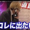【関西コレクション】ヒカル・ラファエル・禁断の出演が中止に