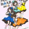 第 11 回ハロプロ楽曲大賞 2012 投票