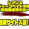 【DUO】高性能ジャークベイト「レアリス ジャークベイト85F 村田基必釣カラー」通販サイト入荷!