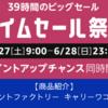 【Amazonタイムセール祭り】(おすすめ!)テントファクトリー キャリーワゴン オールラウンドワゴン