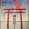 定年京都移住2-10_神社めぐり