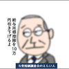 2018年度税制改正 与党税制調査会のえらい人の独白(?)、の巻