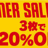 タワーレコードサマーセール 3枚で20%オフ 1万円以上で1000円クーポン