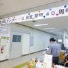 戸塚センター開館40周年!!