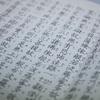 【凄いェ…】都道府県を全て『漢字一文字』で表してみた!!!あなたの都道府県はどんな漢字?