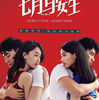 新收成!中国电影