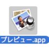 OSX で画像ファイルを1つのPDFにまとめる - に寄せて