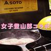 参加枠残りわずか☆SOTO×おとな女子登山部コラボ冬キャンプ!byなっちゃん
