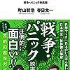 「町山智浩・春日太一の日本映画講義 戦争・パニック映画編」