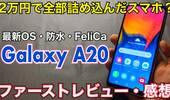 安いのにFeliCaと最新OS!「Galaxy A20」ファーストレビュー・感想【UQモバイル版】