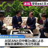 安倍首相と文在寅の会話の写真が無断撮影だった件