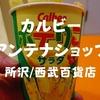 【おやつ】所沢西武「カルビーアンテナショップ」店内でポテりこ食べてきたぞ!