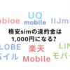 格安sim(MVNO)の違約金も1,000円に下がるの?10月からの規制について分かりやすく解説