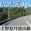 【動画】山梨県道18号上野原丹波山線