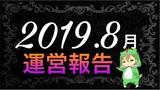 【2019年8月】ブログ運営報告(18ヶ月)分析&まとめ