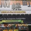 南幌町(さっぽろオータムフェスト2019 さっぽろ大通ほっかいどう市場)/ 札幌市中央区大通公園西8丁目