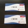 【株優生活】極楽湯の株主優待券が届きました。2枚増量