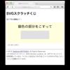 #SVG で スクラッチくじ を作ってみた