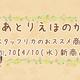スタッフリカのおススメ商品♪vol. 70【4/10(木)新商品】&セール情報☆