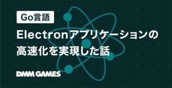 Go言語でElectronアプリケーションの高速化を実現した話